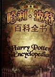 Harry Potter Encyclopedia(Collector's Edition) (Chinese Edition)